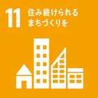 11 安全な水とトイレを世界中に