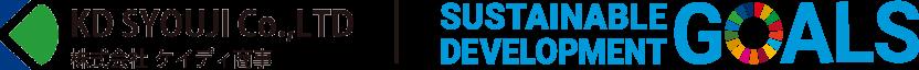 株式会社ケイディ商事 SDGs SUSTAINABLE DEVELOPMENT GOALS